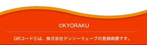 (C)KYORAKU QRコード(R)は、株式会社デンソーウェーブの登録商標です。